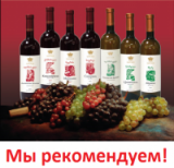 Грузинское вино Царское